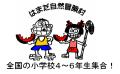 冒険村2012